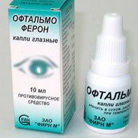 Глазные капли от коньюктивита для новорожденных грудничков и детей до года