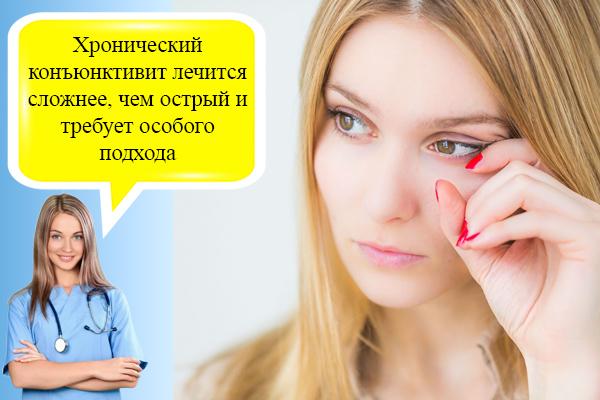 Гнойный конъюнктивит: лечение у взрослых каплями