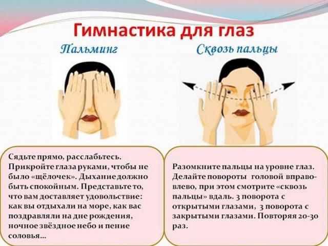 Гимнастика для глаз при близорукости, упражнения для восстановления зрения