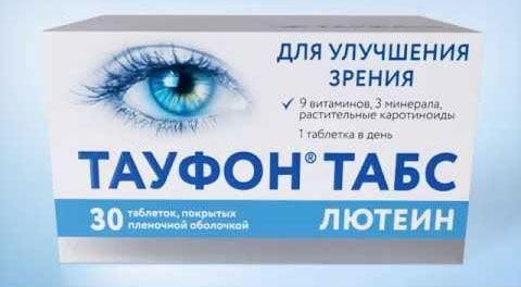 Препараты для улучшения зрения: лекарства для восстановления остроты