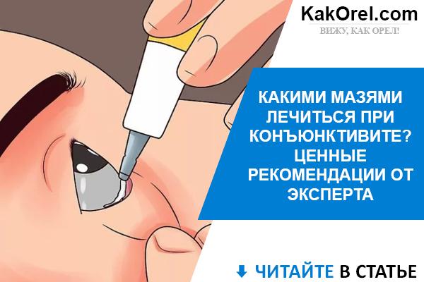 Глазная мазь от коньюктивита у взрослых для лечения
