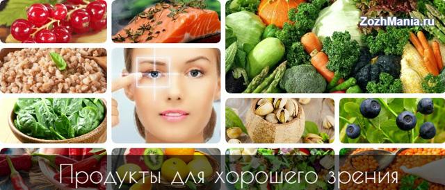 Продукты для улучшения зрения: какие фрукты и овощи полезны для глаз?