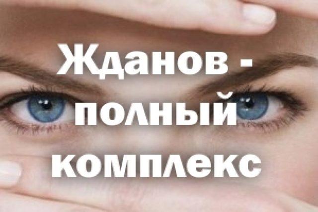 Гимнастика и упражнения для глаз по Жданову